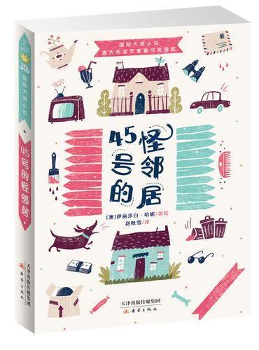 国际大奖小说——45号的怪邻居