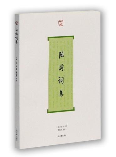 陆游词集(词系列)