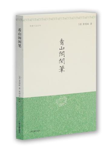 看山阁闲笔(明清小品丛刊)