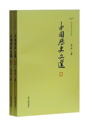 中国历史文选(全二册)