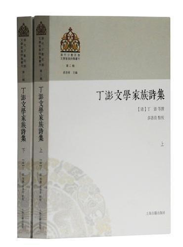 丁澎文学家族诗集(全二册)(清代少数民族文学家族诗集丛刊)