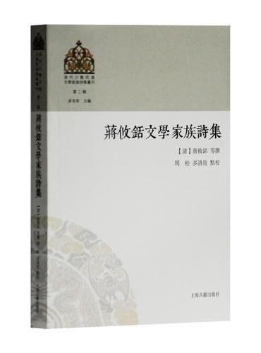 蒋攸铦文学家族诗集(清代少数民族文学家族诗集丛刊)