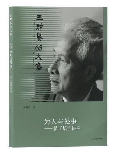 为人与处事—员工培训讲座(王财贵65文集)