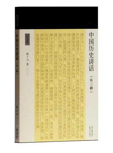 中国历史讲话(外三种)(十力丛书)