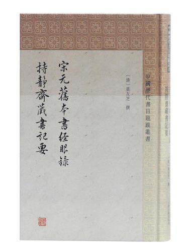 宋元旧本书经眼录 持静斋藏书记要
