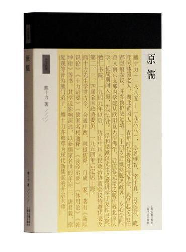 原儒(十力丛书)