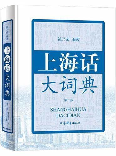 上海话大词典(第二版)(附CD一张)