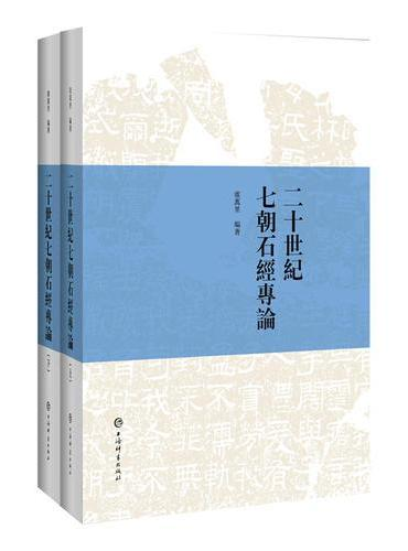 二十世纪七朝石经专论(上下册)