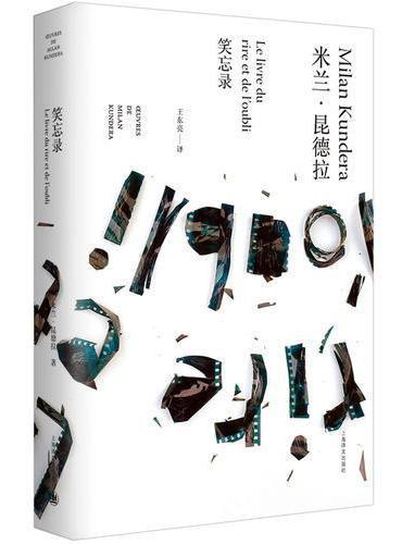 笑忘录(米兰·昆德拉作品全新系列)