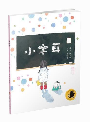 子涵童书:小木耳