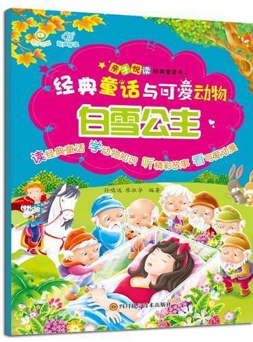 经典童话与可爱动物-白雪公主