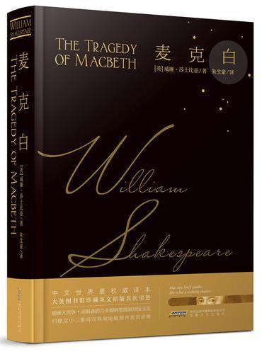 莎士比亚戏剧典藏:麦克白