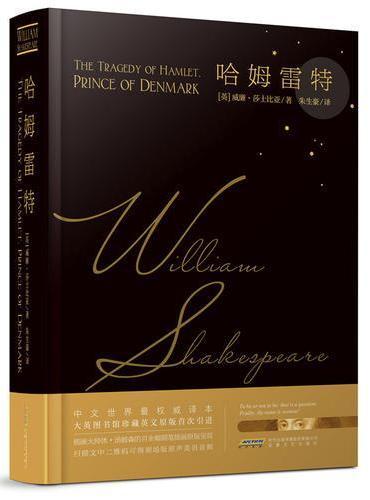 莎士比亚戏剧典藏:哈姆雷特