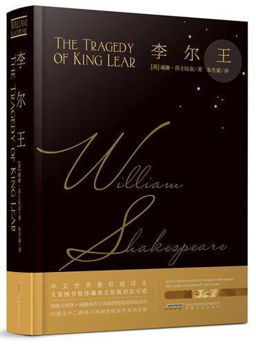 莎士比亚戏剧典藏:李尔王