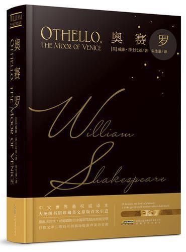 莎士比亚戏剧典藏:奥赛罗