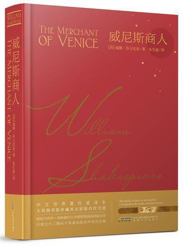 莎士比亚戏剧典藏:威尼斯商人