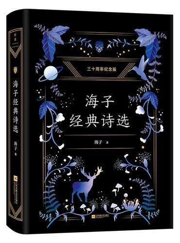 海子经典诗选(纪念海子30周年白金典藏版,经典篇目全收录,高晓松深情推荐)