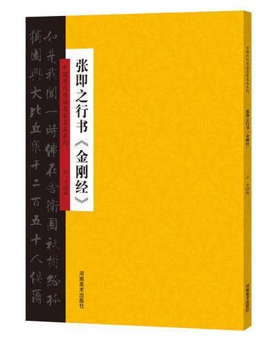中国历代书法名家名品系列 张即之行书《金刚经》