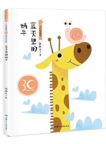 小巴掌童话30周年纪念版 蓝天里的蜗牛