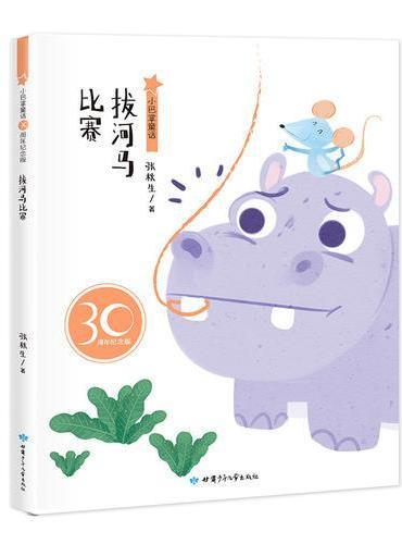 小巴掌童话30周年纪念版 拔河马比赛