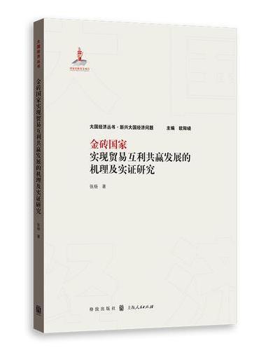 金砖国家实现贸易互利共赢发展的机理及实证研究