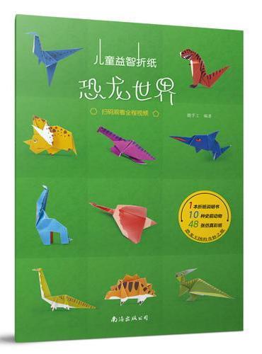 儿童益智折纸:恐龙世界(附视频)