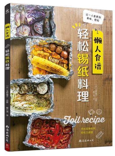 懒人食谱:轻松锡纸料理