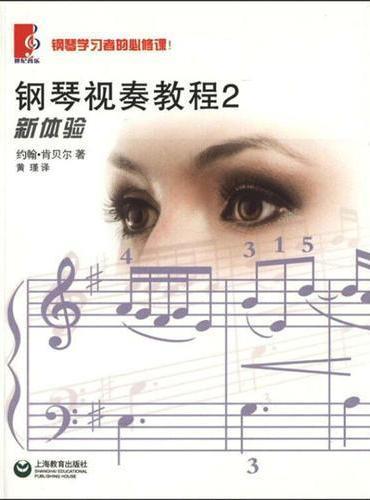 钢琴视奏教程 2