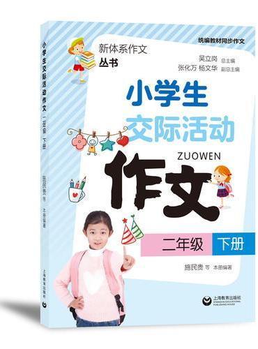 小学生交际活动作文(二年级下册)(新体系作文丛书)