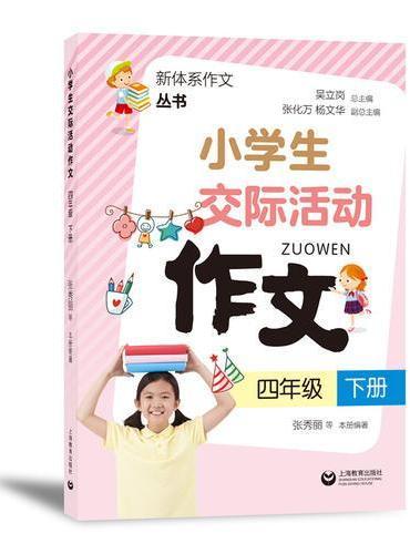 小学生交际活动作文(四年级下册)(新体系作文丛书)