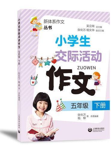 小学生交际活动作文(五年级下册)(新体系作文丛书)