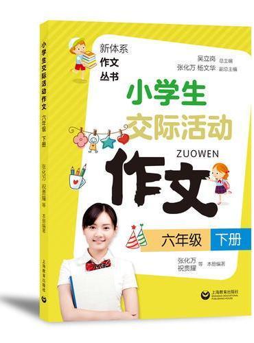 小学生交际活动作文(六年级下册)