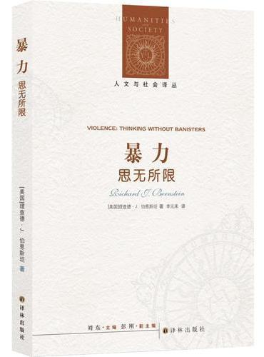 人文与社会译丛:暴力:思无所限
