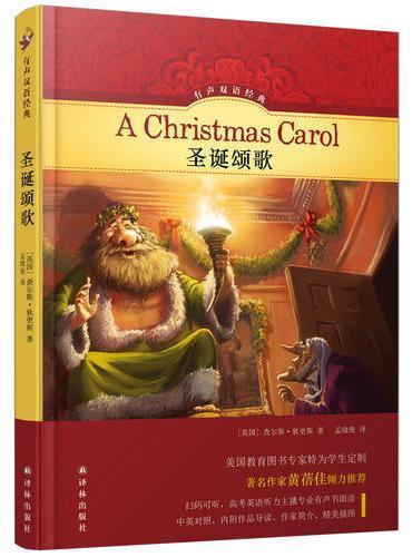 有声双语经典:圣诞颂歌(中英双语)