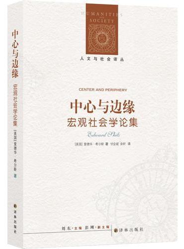 人文与社会译丛:中心与边缘:宏观社会学论集