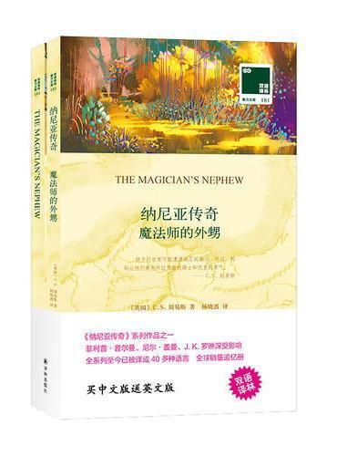 双语译林 壹力文库:魔法师的外甥