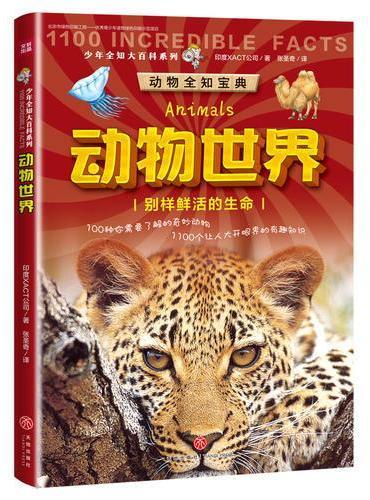 动物世界—少年全知大百科系列