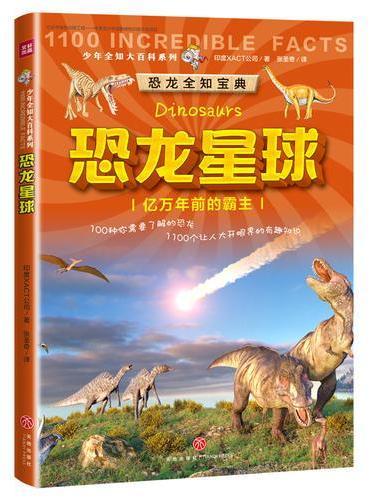 恐龙星球—少年全知大百科系列