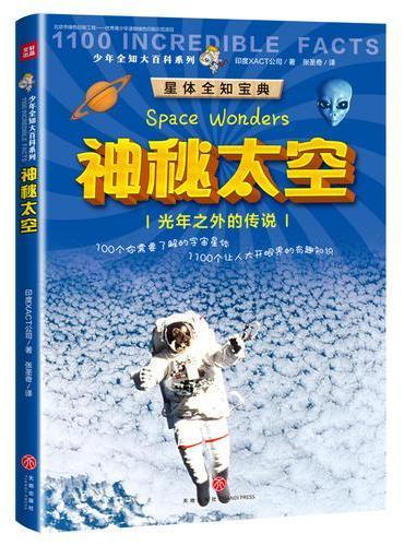 神秘太空—少年全知大百科系列