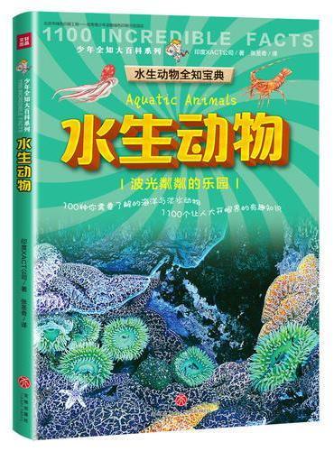 水生动物—少年全知大百科系列