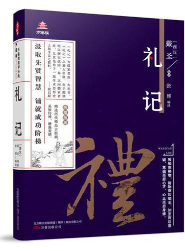 万卷楼国学经典(升级版):礼记(儒家五经之一,内含《中庸》《大学》,一本书囊括三大经典)