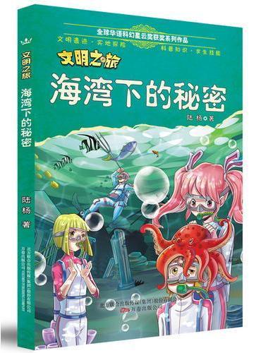文明之旅?海湾下的秘密 全球华语科幻星云奖获奖系列作品