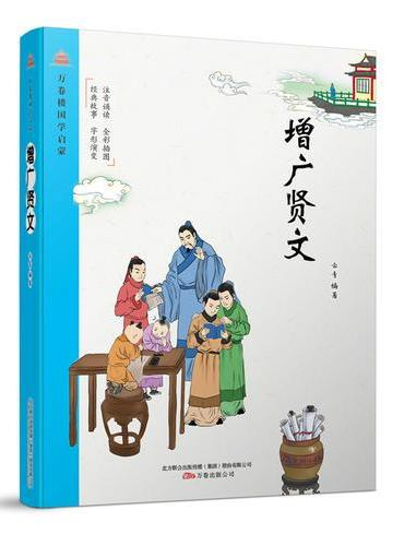 增广贤文 (富有趣味而精美的插图,诠释故事内容、生动形象、富有趣味性,激发孩子的阅读热情,提高孩子的审美情趣。)