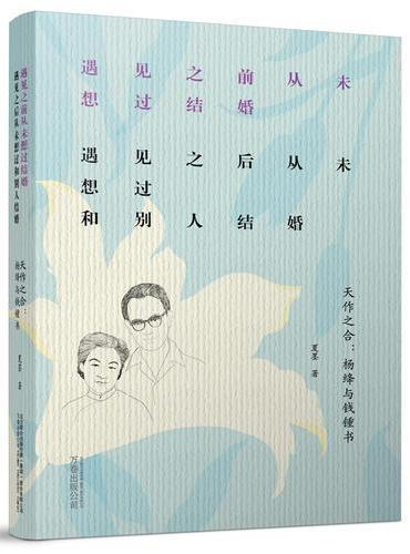 遇见之前从未想过结婚,遇见之后从未想过和别人结婚——天作之合:杨绛与钱锺书