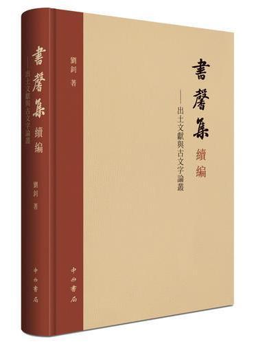 书馨集续编:出土文献与古文字论丛