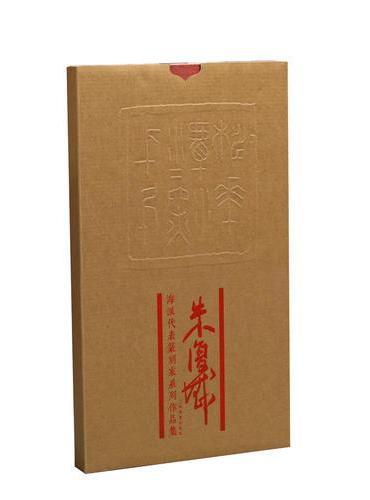 海派代表篆刻家系列作品集:朱复戡