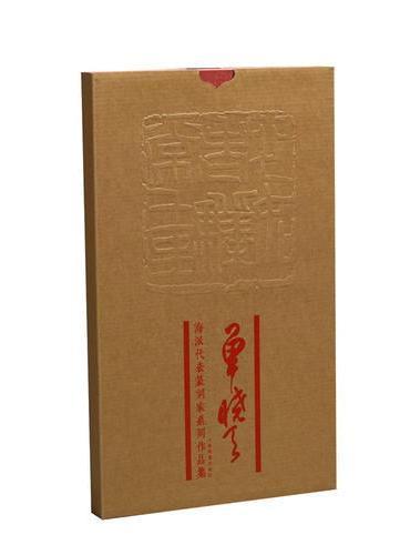 海派代表篆刻家系列作品集:单晓天