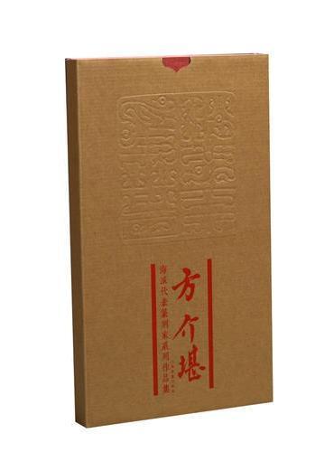 海派代表篆刻家系列作品集:方介堪