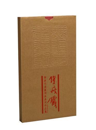 海派代表篆刻家系列作品集:钱瘦铁
