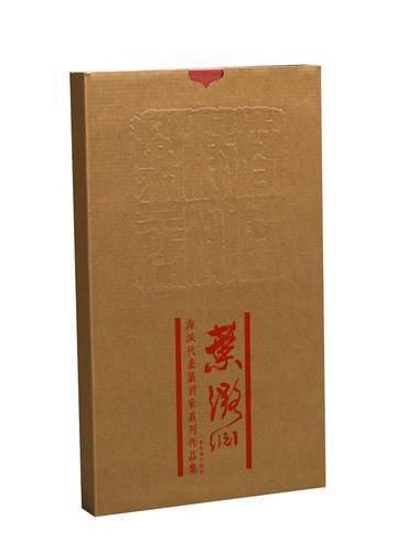 海派代表篆刻家系列作品集:叶潞渊